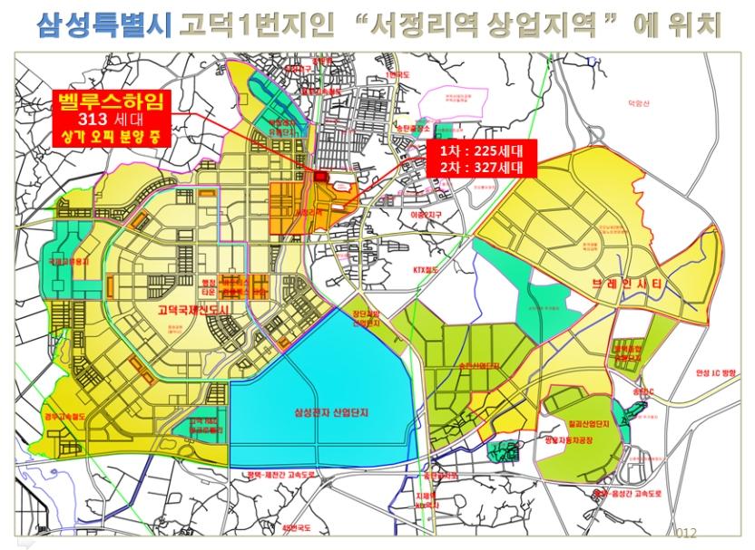 평택 고덕국제신도시 서정리역 주변 개발 내용 벨루스하임